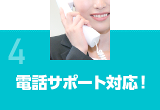 電話サポート対応!