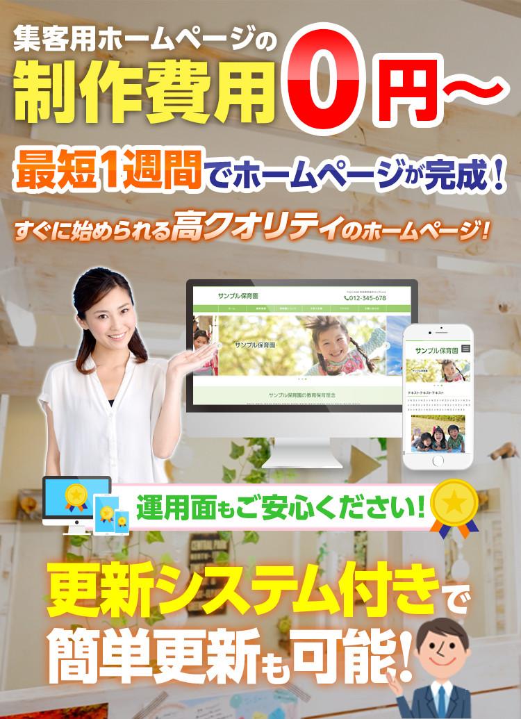 集客用ホームページの制作費用0円~最短一週間でホームページが完成!