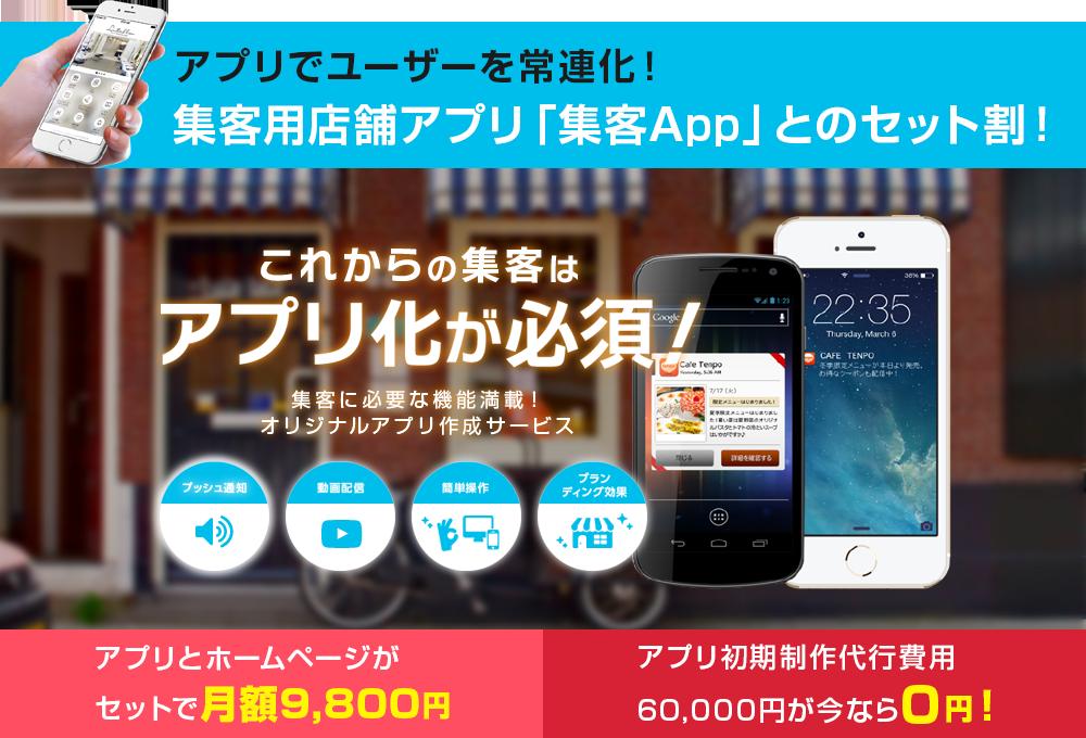アプリでユーザーを常連化!集客用店舗アプリ「集客App」とのセット割!