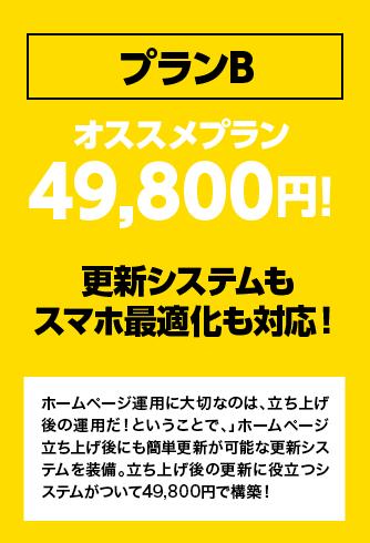 プランBオススメプラン49,800円!更新システムもスマホ最適化も対応!