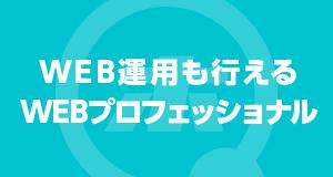 WEB運用も行えるWEBプロフェッショナル