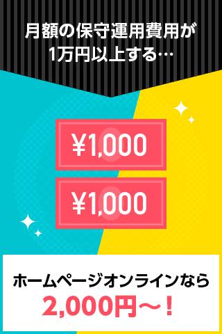 ホームページオンラインなら2,000円〜!