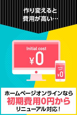 ホームページオンラインなら初期費用0円からリニューアル対応!