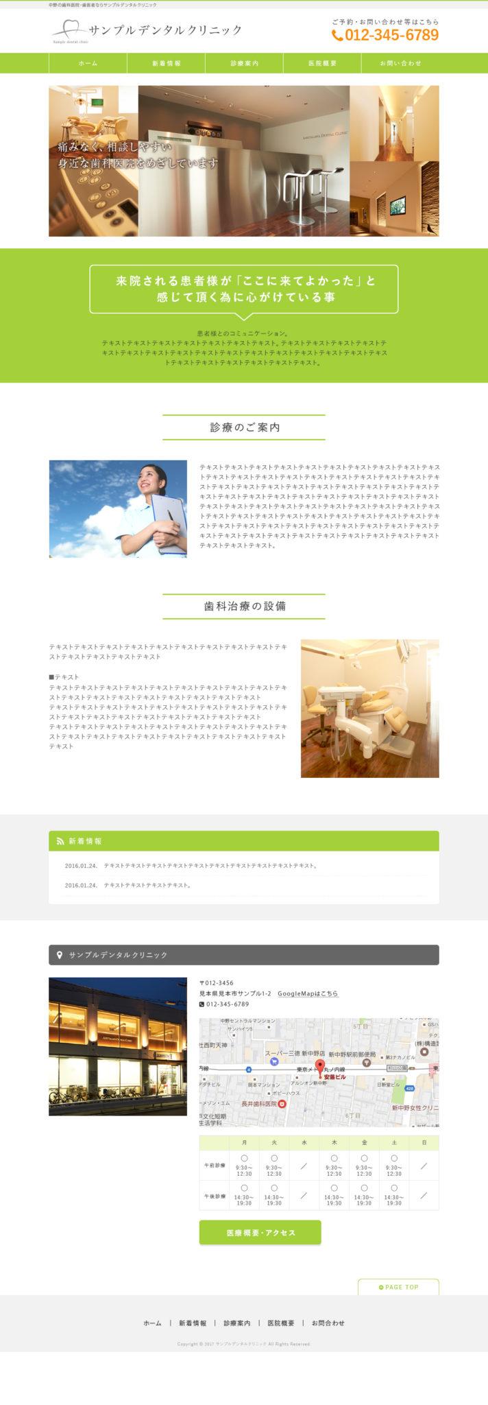デザインテンプレート No.1402